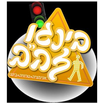 לוגו בינגו זהב בינגו זהירות בדרכים