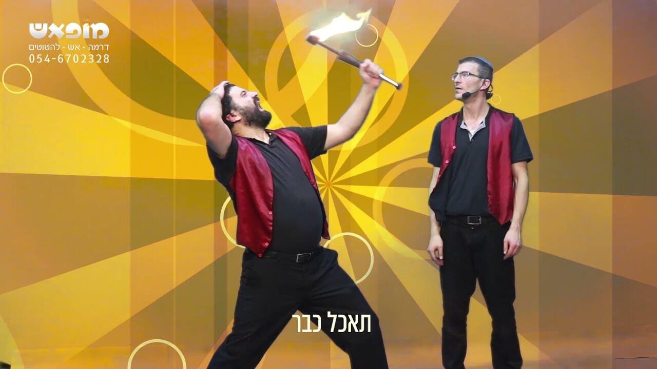 הקליפ החדש והרשמי של תיאטרון מופאש 2010