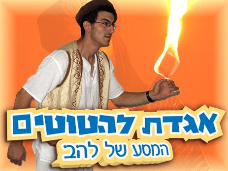 תמונה ופרסום של אגדת להטוטים המסע של להב